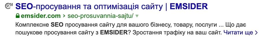 сніпет в Яндексі - Emsider
