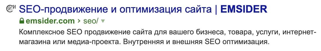 Как выглядит сниппет в Яндексе | Emsider