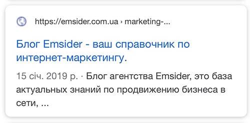 Мобильный сниппет Google | Emsider