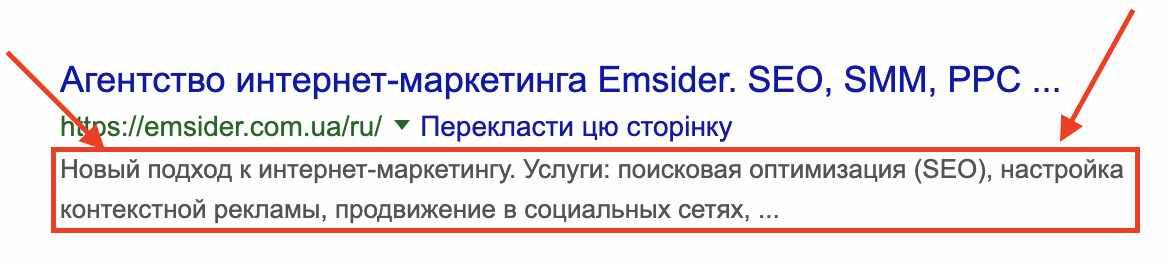 Как выглядит мета-описание в поиске Google | Emsider