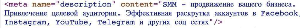 Description в коде страницы | Emsider