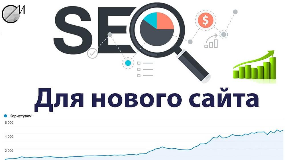 SEO нового сайта | Emsider