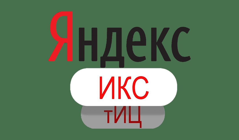 Яндекс заменил ТИц на ИКС